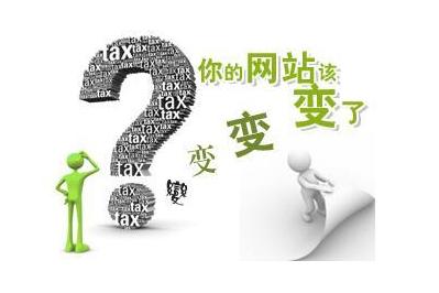 企业南昌网站建设在什么情况下必要考虑重新改版