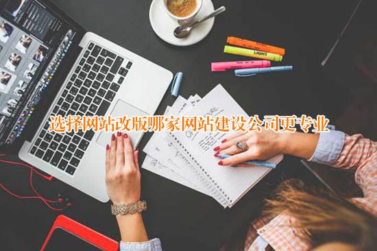 企业南昌网站建设改版选择哪家南昌网站建设建设公司更专业